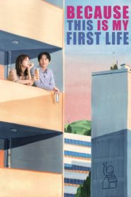 Because This Is My First Life: Season 1